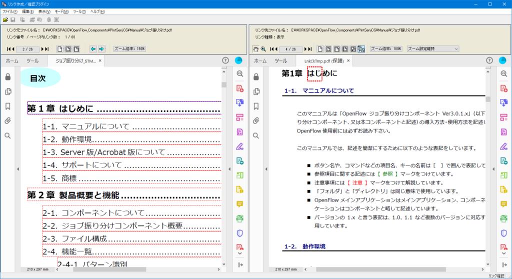 SpeedLinkerの2画面表示